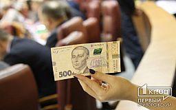 Каким будет бюджет Кривого Рога на 2021 год обсудят депутаты горсовета