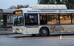 Названа дата введения бесплатного проезда в коммунальном транспорте Кривого Рога