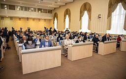 Депутаты облсовета проголосовали за бюджет Днепропетровской области на 2021 год