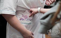 10 тисяч гривень зможуть отримати медики госпітальних баз Кривого Рогу, які захворіли на COVID-19