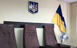 Сотрудники нескольких судов Кривого Рога просят урегулировать их зарплаты