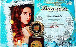 Вокалистка из Кривого Рога получила гран-при на Международном конкурсе искусств
