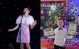 Двое юных криворожан стали лауреатами Международного фестиваля «Gold Star»