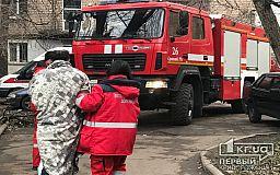 Пожарные и полицейские спасли из горящей квартиры нескольких криворожан