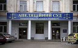 Криворожанину, находившемуся в суде без маски, придется выплатить 17 тысяч гривен штрафа