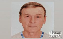 В Кривом Роге пропал без вести 51-летний мужчина