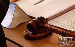 17-летнего парня приговорили к 8 годам тюрьмы за нападение на криворожанина
