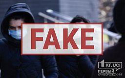 За распространение в соцсетях фейков о коронавирусе криворожанка заплатит штраф