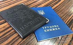 Кабмин одобрил законопроект об электронных трудовых книжках и назначения пенсий