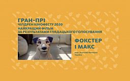 Третій рік поспіль Гран-прі Чілдрен Кінофесту отримує українська стрічка