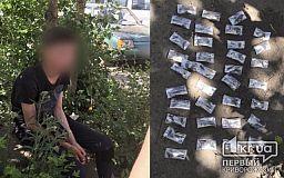 Несовершеннолетнего криворожанина задержали с 36 слип-пакетами «травы»