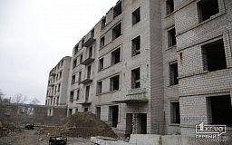 Строительство общежития для участников АТО и ООС в Кривом Роге остановлено