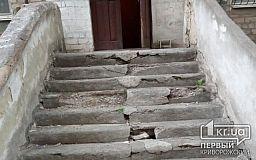 Во многоквартирном доме более 5 лет не ремонтируют разваливающиеся ступеньки у подъезда, - криворожанка