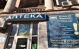 Товарооборот криворожской «Фармации» за 3 месяца составил 48 миллионов гривен