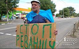 Криворожанин с флагом на плечах вышел на одиночную акцию протеста