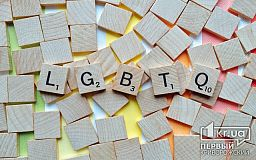 ЛГБТ - це не про секс. Чи готовий Кривий Ріг відверто говорити про спільноту ЛГБТ+