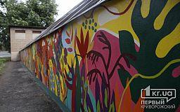 На стене теплицы криворожского педуниверситета появился красочный мурал по макетам студентки