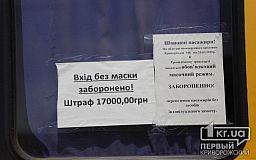 Криворожскому маршрутчику придется заплатить 17 тысяч гривен штрафа за нарушение карантина