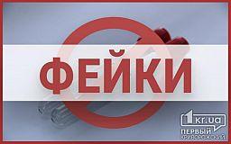 Криворожанку оштрафовали за распространение фейков в интернете