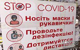 В Кривом Роге лечат 14 пациентов с коронавирусом