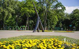 Более 372 тысяч гривен потратили за пять месяцев на озеленение парка в Кривом Роге