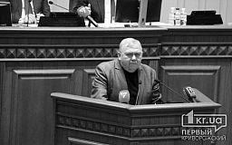 Во время сессии горсовета умер директор Департамента градостроительной деятельности исполкома Криворожского горсовета, - мэрия