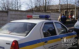 Полицейские устанавливают обстоятельства смерти криворожанина