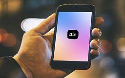 Онлайн: в Україні презентують мобільний додаток «Дія»