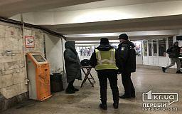 В подземном переходе в Кривом Роге патрульные пресекли незаконную торговлю сигаретами
