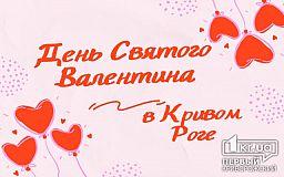 Как провести День всех влюбленных в Кривом Роге