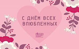 Редакция «Первого Криворожского» поздравляет горожан с Днем всех влюбленных