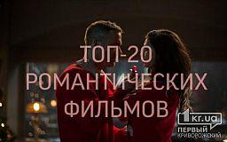 ТОП-20 романтических фильмов для вечернего просмотра в День влюбленных