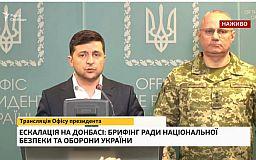Уверенно приближаемся к окончанию войны и миру, - Зеленский на брифинге после заседания СНБО