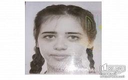 Полиция Кривого Рога оперативно нашла школьницу (ОБНОВЛЕНО)