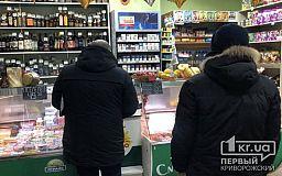 В одном из магазинов Кривого Рога пресекли продажу сигарет несовершеннолетним