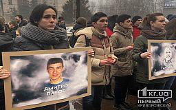 У Кривому Розі розповіли історії життя і загибелі студентів, вбитих у дні розстрілів на Євромайдані