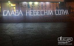 На 95 кварталі криворіжці вшановують пам'ять полеглих Героїв Майдану