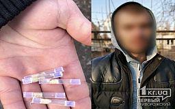 Криворожские правоохранители задержали мужчину, который продавал наркотики