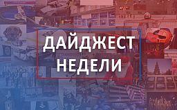 Главные новости Кривого Рога за прошедшую неделю