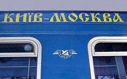 У Росії через підозру на коронавірус у пасажирки поїзду «Київ-Москва» відчепили вагон з українцями