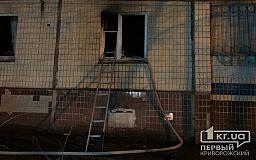 Криворожанин погиб в результате пожара в квартире