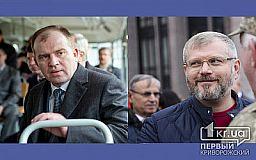Виновны и имеют судимость: прокуратура пояснила, чем закончились дела Вилкула и Колесникова - криворожских экс-нардепов