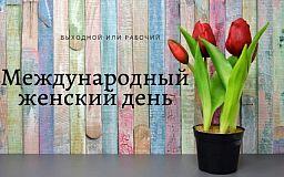 8 марта в Украине - выходной ли 9 марта