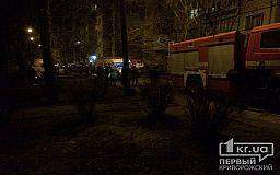 Вечером в Кривом Роге горела квартира