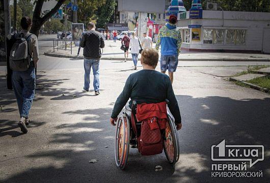 Криворіжці, які мають інвалідність, можуть безкоштовно здобути професію у сфері IT
