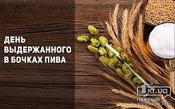 День выдержанного в бочках пива отмечают сегодня: ТОП-5 интересных фактов о пиве