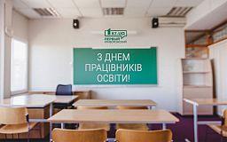 Редакція «Першого Криворізького» вітає працівників сфери освіти з професійним днем!