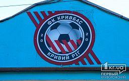 ФК Кривбасс уходит на карантин из-за вспышки covid-19