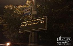 На 302 автобусе в Кривом Роге ввели ночной рейс