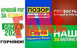 Выборы по-криворожски: группы-фальшивки, спам-рассылки, псевдоплакаты
